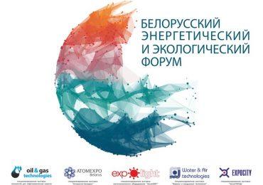 Белорусский энергетический и экологический форум — 2019