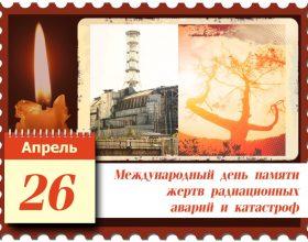 35 лет аварии на Чернобыльской АЭС