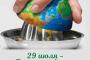 29 июля 2021 года – Всемирный день экологического долга.
