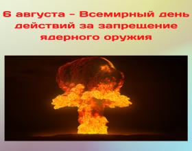 6 августа – Всемирный день действий за запрещение ядерного оружия