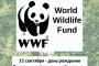 Всемирному фонду дикой природы — 60
