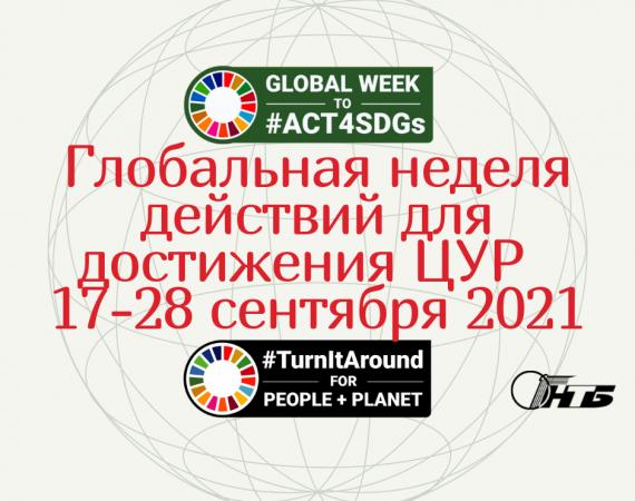 Глобальная неделя действий для достижения ЦУР