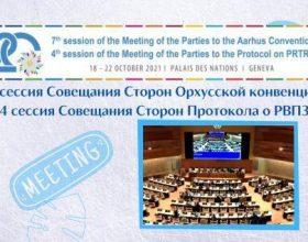 Совещание сторон Орхусской конвенции